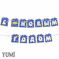 Новогодняя гирлянда ручной работы синяя с белыми буквами
