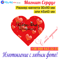 Магнітик Серце 0111