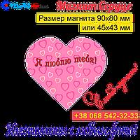 Магнітик Серце 0109