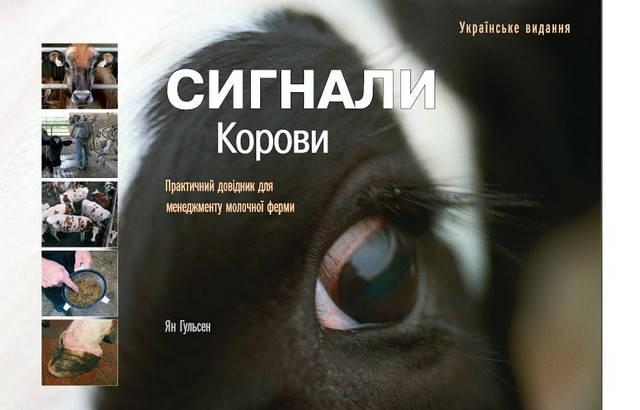 Книжка «Сигнали корови», фото 2