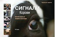 Книжка «Сигнали корови»