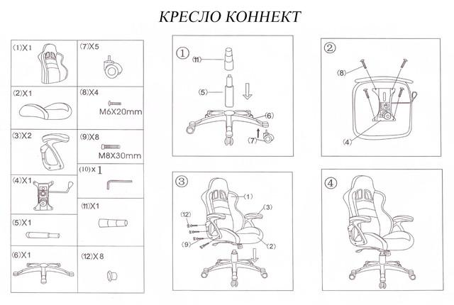 Кресло Коннект (схема)