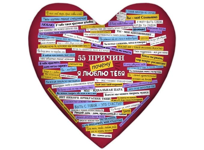 Подушка Сердце 55 причин, почему я люблю тебя
