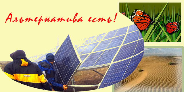 Солнечная электростанция (сонячнечные электростанции для дома).