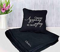 """Оригинальний подарок мужу: подушка + плед """"Самому лучшему мужу на свете!"""" 01  цвет на выбор"""