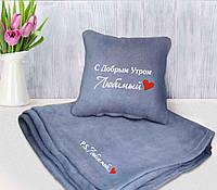"""Подарок для мужчины: подушка + плед """"С добрым утром, Любимый!"""" 02  цвет на выбор"""