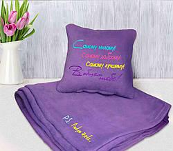 """Подарунковий набір чоловікові: подушка + плед """"Самому, самому..."""" 04 колір на вибір"""