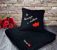 """Подарочный набор: подушка + плед """"Я всегда с тобой"""" 09  цвет на выбор."""