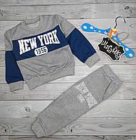 """Костюм детский на мальчика  """"NEW YORK"""" футер плотный рост 80-86см"""