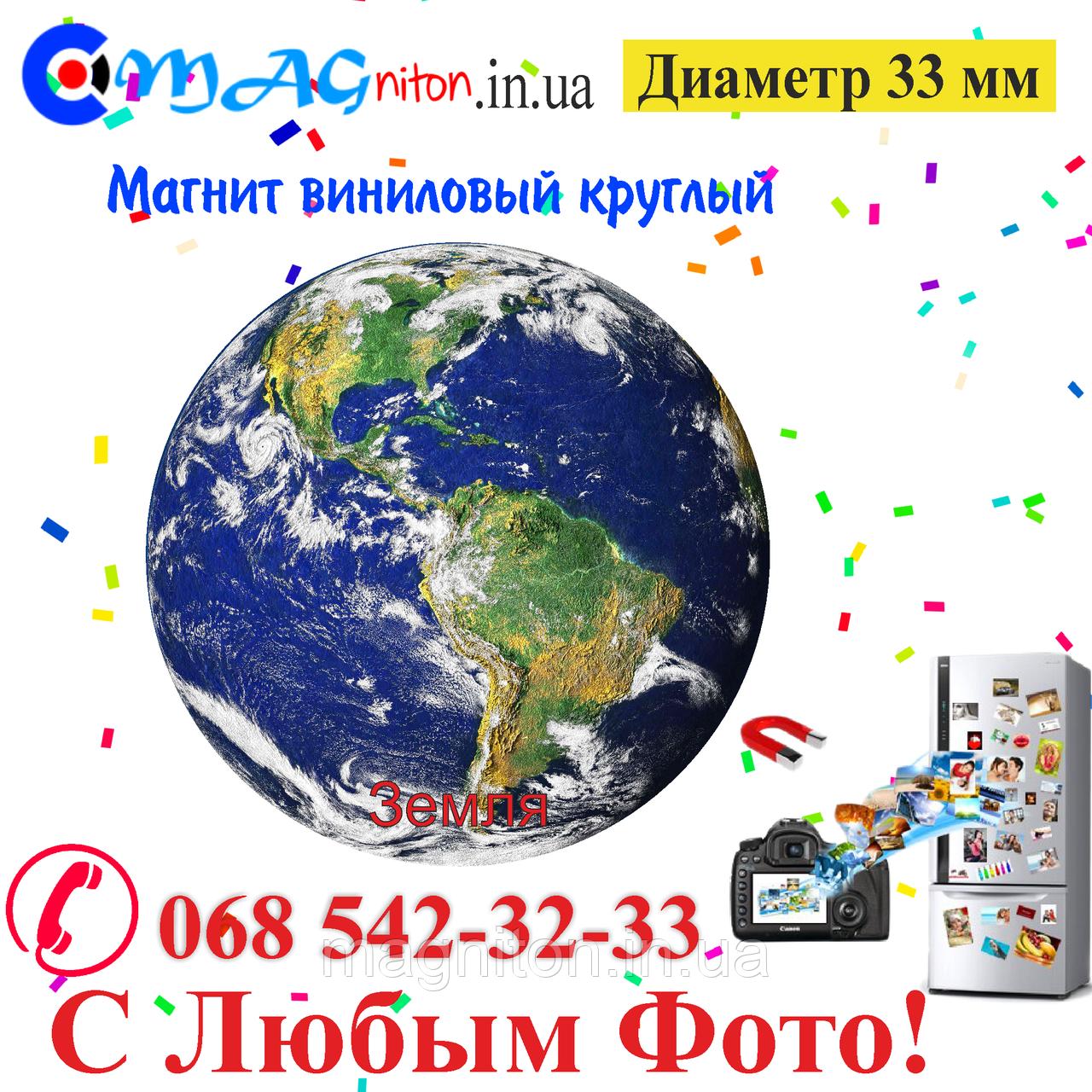 Магнитик Земля виниловый 33мм