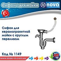 Сифон для керамогранитной мойки прямоточный с круглым переливом NOVA Plastik (1149)