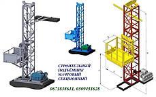 Н-97 м, г/п 500 кг Мачтовый подъёмник для подачи стройматериалов секционный с выкатной платформой., фото 3