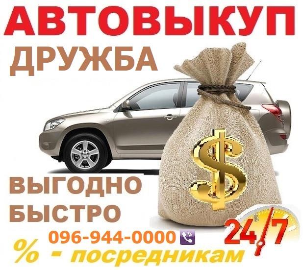 Авто выкуп Дружба / CarTorg / Срочный Автовыкуп в Дружбе, Выгодно для Вас! 24/7