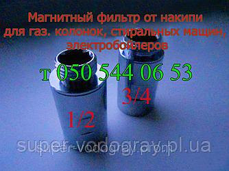Магнитный фильтр для защиты воды от накипи (короткий)