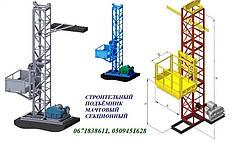 Н-95 м, г/п 500 кг. Строительный подъёмник секционный с выкатной платформой для отделочных работ. Подъёмники , фото 2