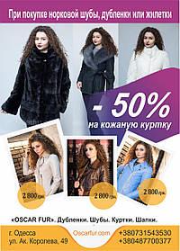 - 50% На кожаную куртку