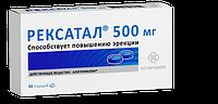 Рексатал - капсулы для мощной потенции