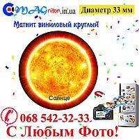 Магнитик Солнце виниловый 33мм