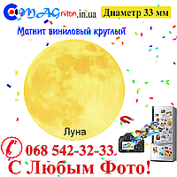 Магнитик Луна виниловый 33мм