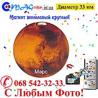 Магнитик Марс виниловый 33мм