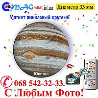 Магнитик Юпитер виниловый 33мм