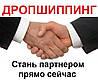 Условия сотрудничества ДРОПШИППИНГ