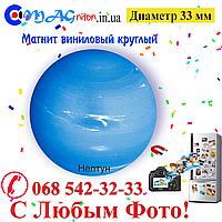 Магнитик Нептун виниловый 33мм