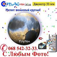 Магнитик Плутон виниловый 33мм