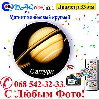 Магнитик Сатурн виниловый 33мм
