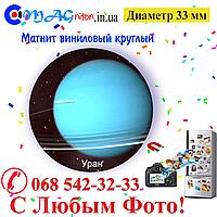 Магнитик Уран виниловый 33мм