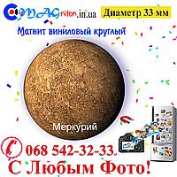 Магнитик Меркурий виниловый 33мм
