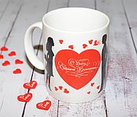 """Чашка для влюбленных  """"С Днем Святого Валентина"""""""