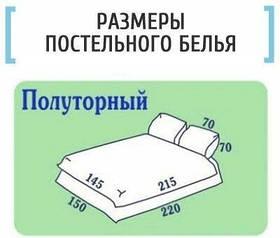 Пошив постельного белья полуторный размер