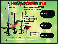 Лавка HS1070 + Штанга + гантелі 115 кг.