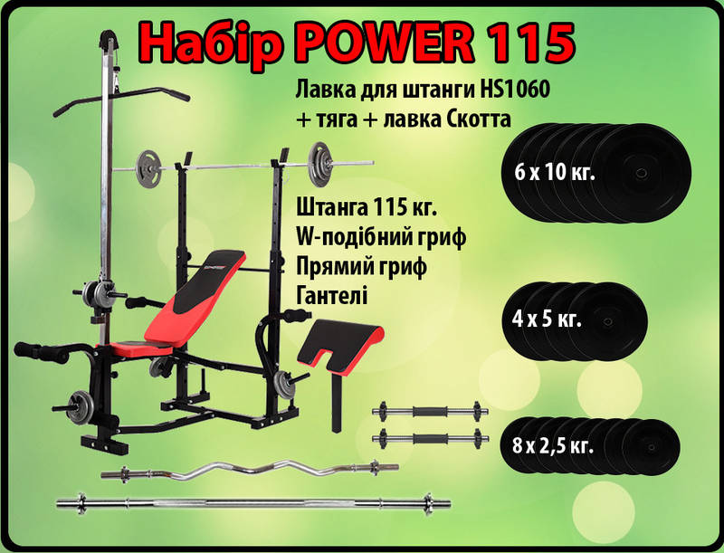 Лавка HS1070 + Штанга + гантелі 115 кг., фото 1