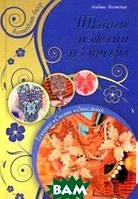 Полянская Альбина Ивановна Тканые изделия из бисера. Техники, схемы, описания