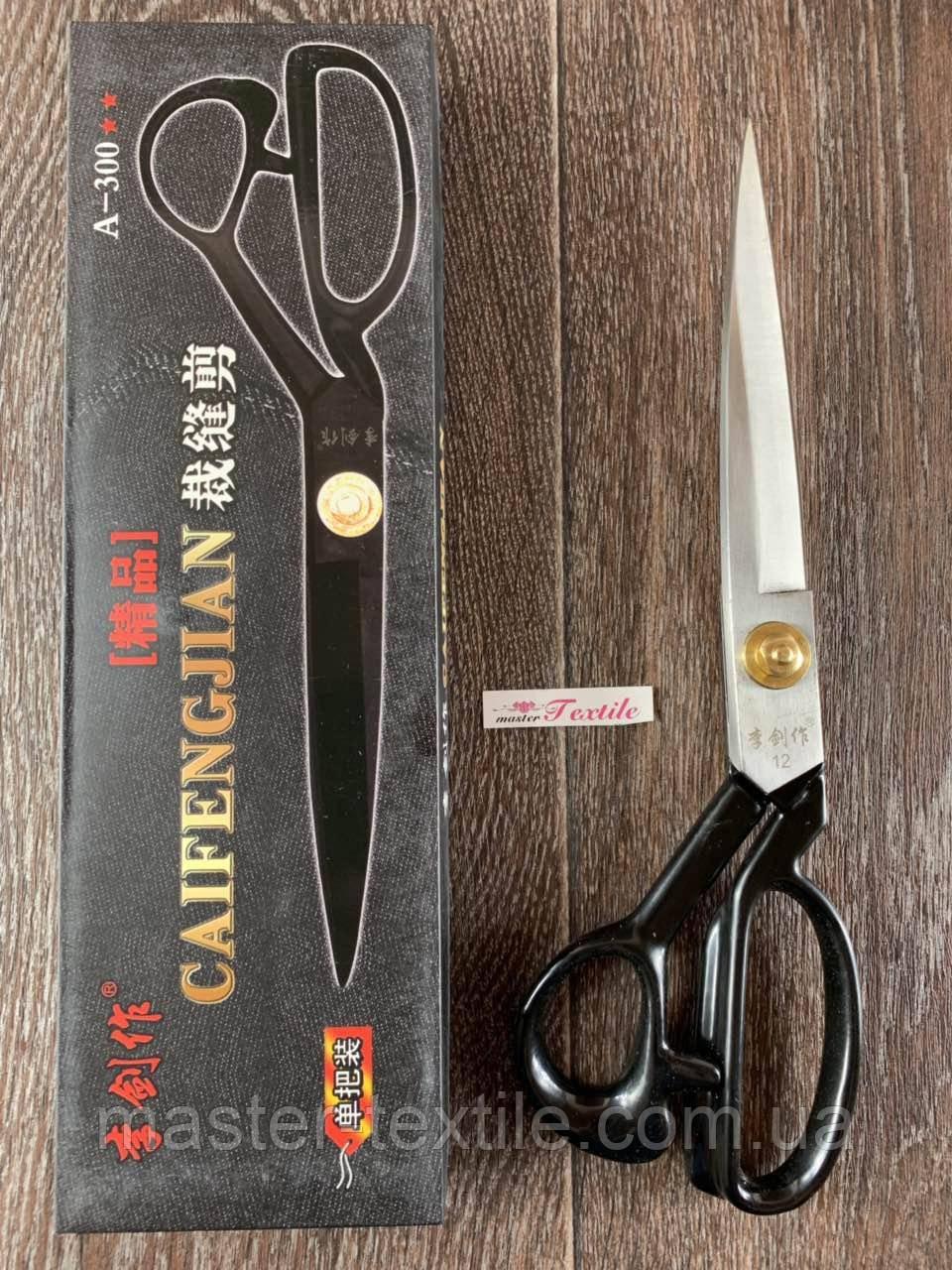 Ножницы профессиональные портновские A-300, 12 дюймов