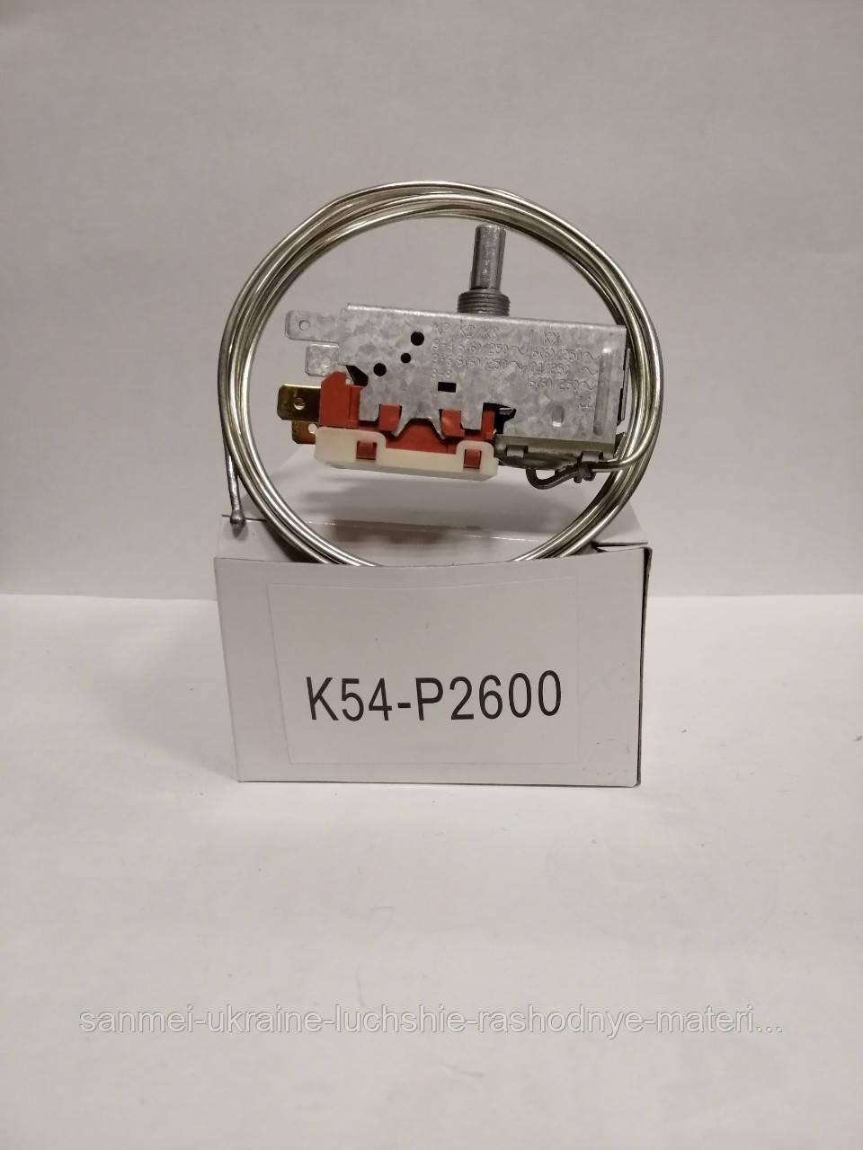 Термостат К54 2600