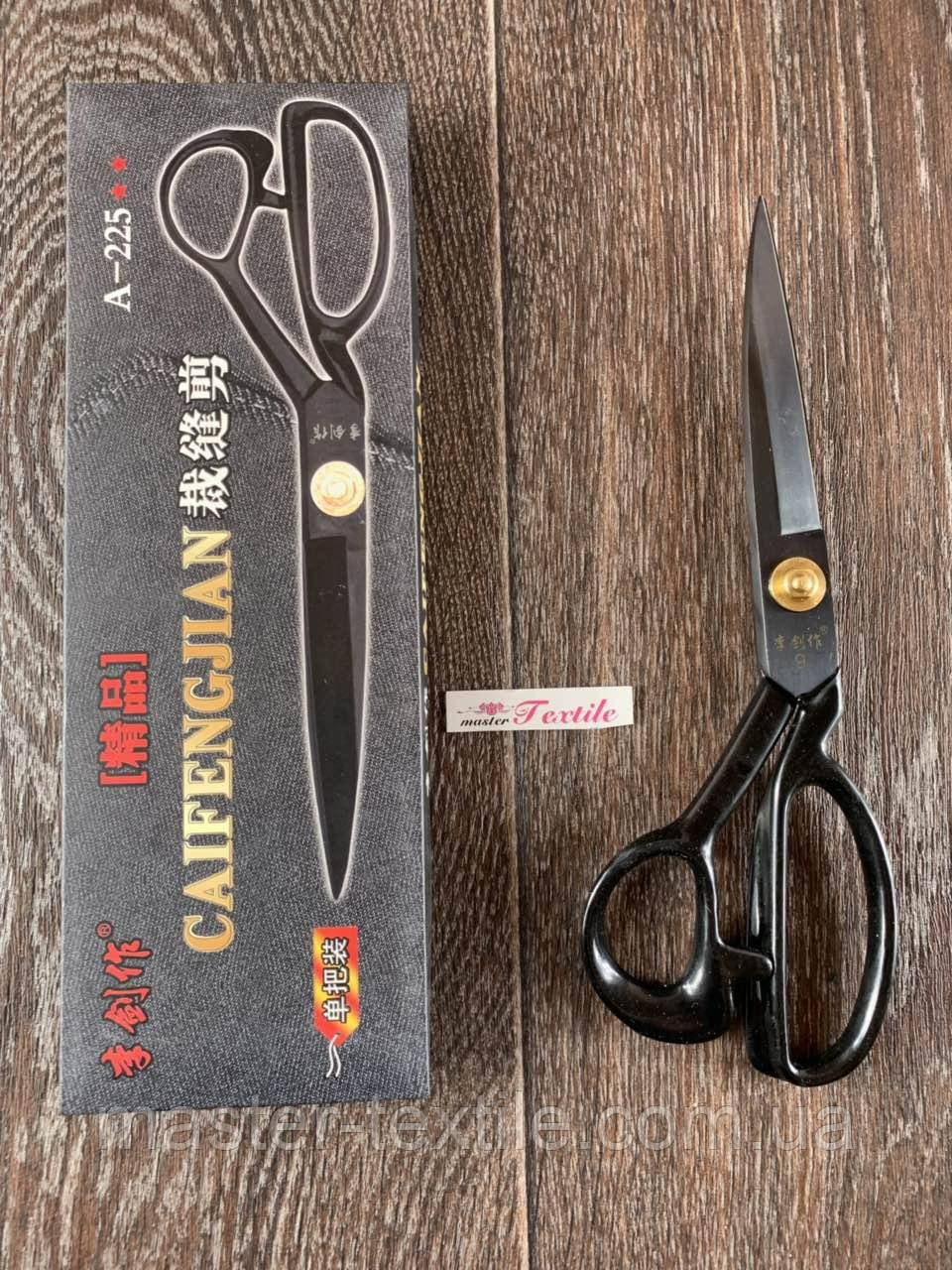 Ножницы профессиональные портновские A-225, 9 дюймов