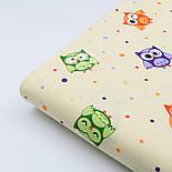 """Ткань хлопковая """"Совушки и цветной горошек"""", фон - кремовый, плотность 125 г/м2, (№ 768а)., фото 3"""