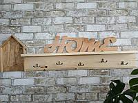 Вішалка з натурального дерева ''Home 1 ' (Вешалка из натурального дерева ''Home '')