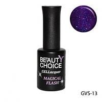 "Beauty Choice гель-лак с мерцанием ""Magical flash"" GVS-013 ,10 мл"