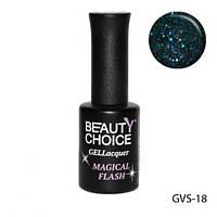 "Beauty Choice гель-лак с мерцанием ""Magical flash"" GVS-018 ,10 мл"