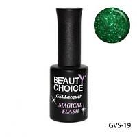"Beauty Choice гель-лак с мерцанием ""Magical flash"" GVS-019 ,10 мл"