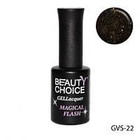 "Beauty Choice гель-лак с мерцанием ""Magical flash"" GVS-022 ,10 мл"