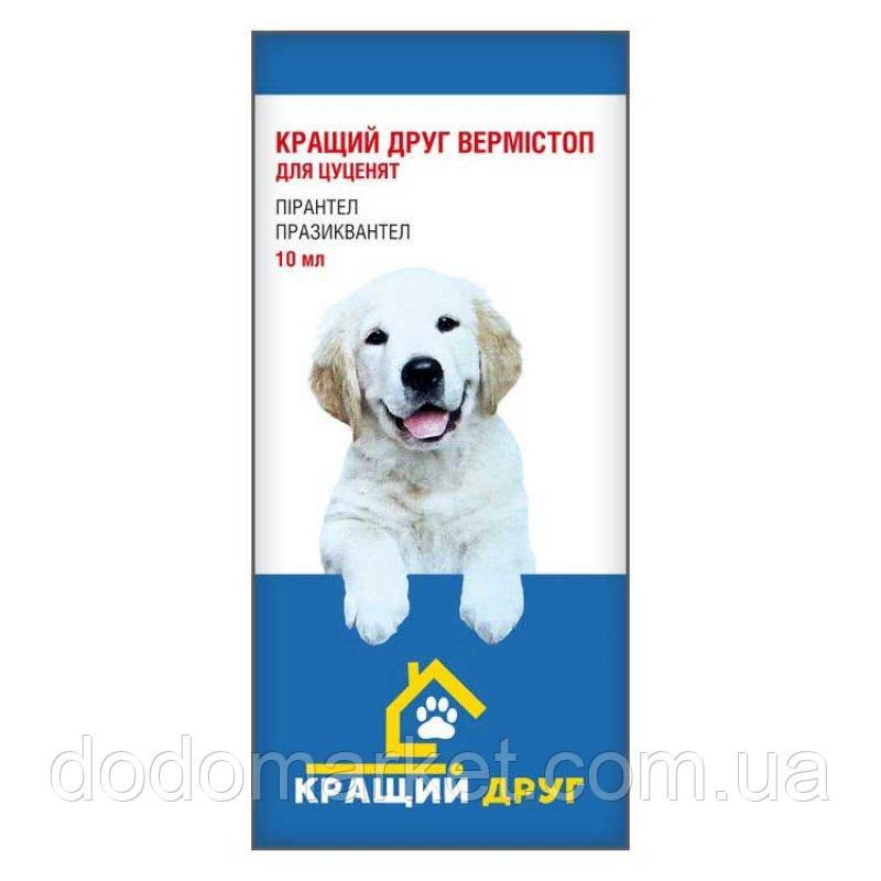 Лучший друг Вермистоп антигельминтная суспензия для щенков 10 мл