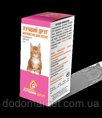 Лучший друг Вермистоп антигельминтная суспензия для котят 5 мл