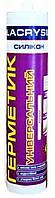 Герметики LACRISIL силиконовый универсальный белый 280 мл.