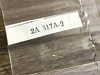 Диод  2А517А-2 AU