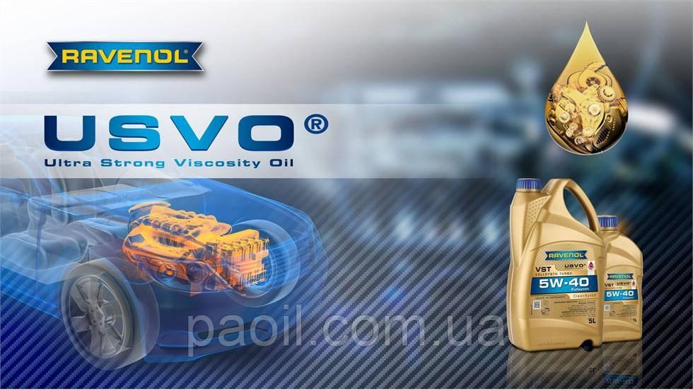 технология RAVENOL USVO®